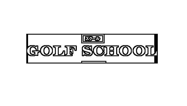 スクール GOLF SCHOOL