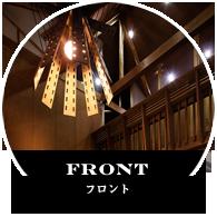FRONT フロント・通路